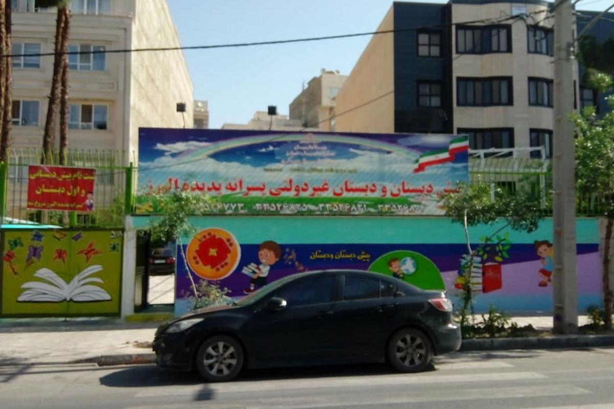 آغاز ثبت نام دبستان و دبیرستان پدیده البرز
